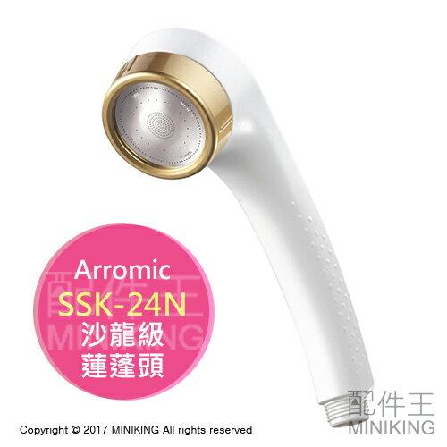 【配件王】現貨 日本製 Arromic SSK-24N 沙龍級 美肌 蓮蓬頭 浴室 花灑 省水 可加購維他命C球 可除氯
