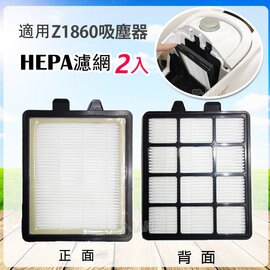 Electrolux 伊萊克斯 Z1860吸塵器 適用HEPA濾心*2片 送5組活性碳濾網 (贈品市價600元)