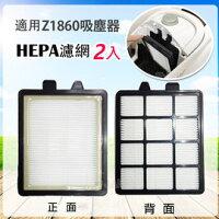 Electrolux伊萊克斯商品推薦Electrolux 伊萊克斯 Z1860吸塵器 適用HEPA濾心*2片 送5組活性碳濾網 (贈品市價600元)