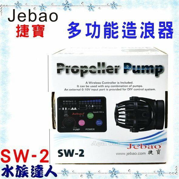 【水族達人】《Jebao 捷寶 DC 多功能造浪器 SW-2》沉水馬達 水流製造機 造浪器