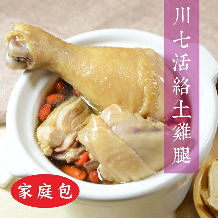 ★限時免運【川七活絡土雞腿】家庭包 2500g  (6~8人份)