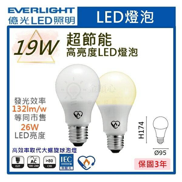 ☼金順心☼專業照明~保固三年 億光 EVERIGHT 超節能 高亮度 19W LED 燈泡 E27 取代傳統大螺旋省電燈泡