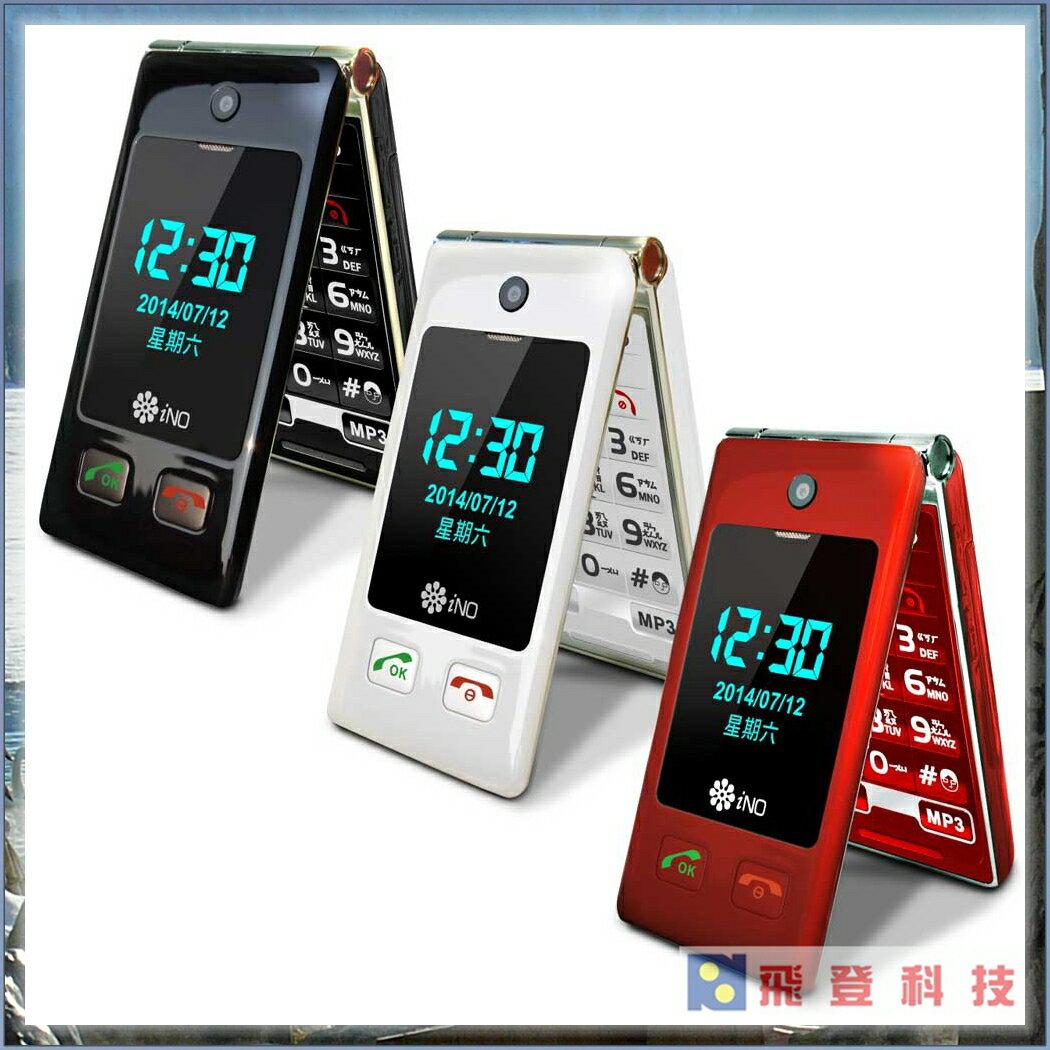 【銀髮族首選】INO CP100 銀髮族老人機 (黑色) 3G雙卡通訊 雙螢幕 不用掀蓋 也可接聽 公司貨含稅開發票