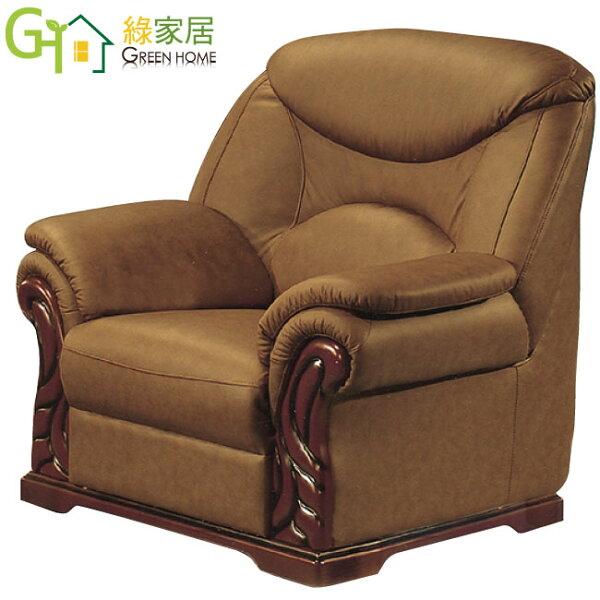 【綠家居】克朵時尚半牛皮革獨立筒單人座沙發(單人座)