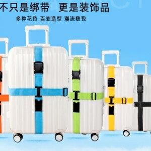 美麗大街【BF110E4E849】創意拉桿箱旅行箱行李箱捆箱帶十字打包帶加厚捆綁帶丙綸帶
