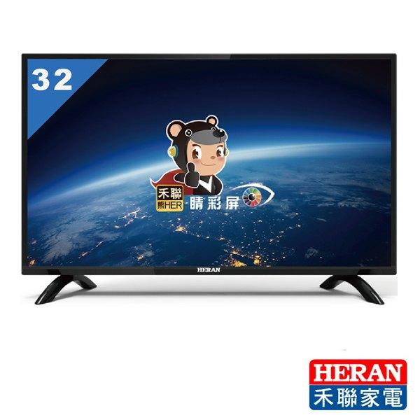 本月特價品*台灣精品【HERAN禾聯】32吋LED液晶顯示器《HF-32DA2》3年保固,附視訊盒