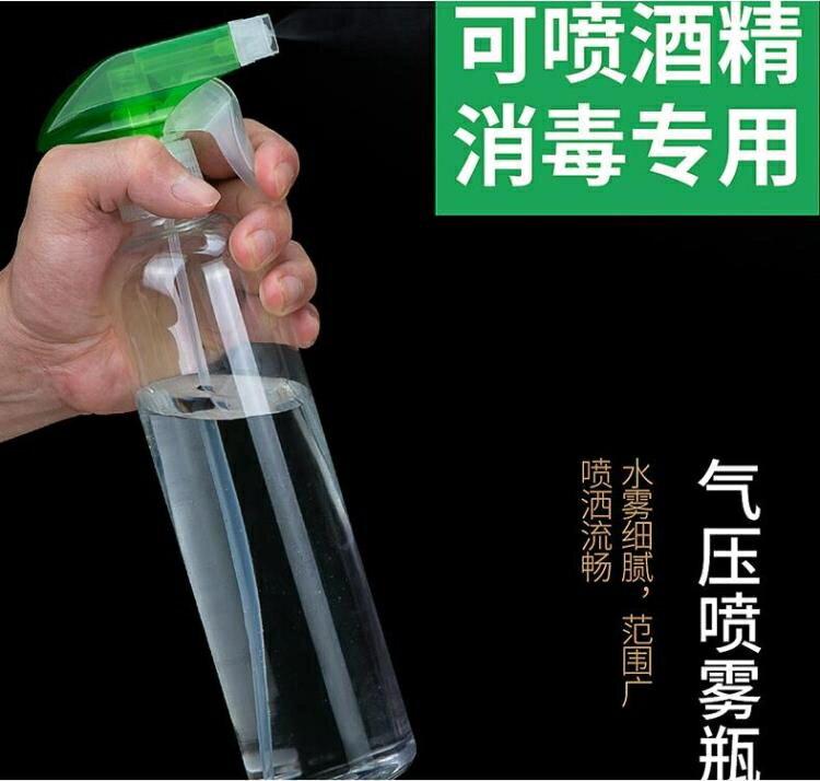84消毒液小噴壺清潔專用型噴霧瓶家酒精分裝空瓶子細化妝補水噴瓶