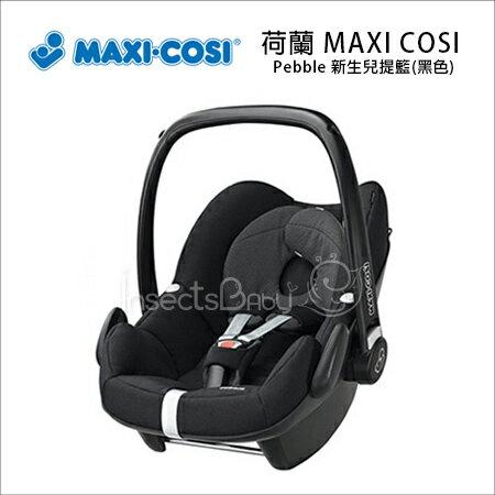 ?蟲寶寶?【荷蘭MAXI-COSI】全球唯一荷蘭設計荷蘭製造-Pebble 新生兒提籃-頂級款-黑色