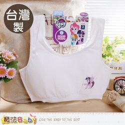青少女發育期內衣 台灣製彩虹小馬正版純棉內衣 內衣 魔法Baby~k50509