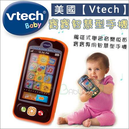 +蟲寶寶+美國【VTech Baby】寶寶智慧型手機/訓練寶寶手眼協調與肌肉發展 《現+預》