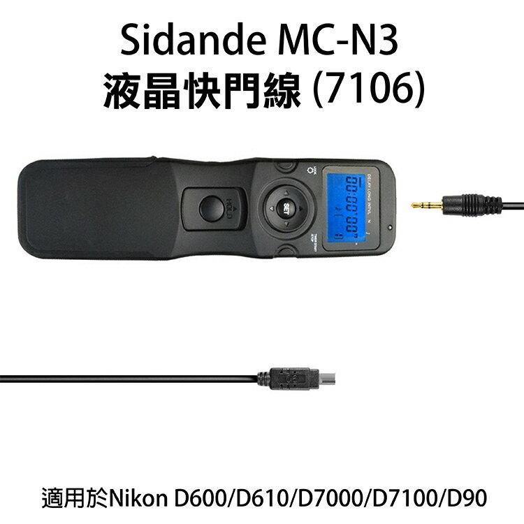 攝彩@佳美能 Sidande MC-N3 液晶快門線 縮時攝影 LCD液晶顯示 Nikon D610 D600