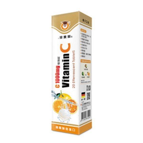 三友營養獅維他命C1000發泡錠橘子口味20錠盒◆德瑞健康家◆