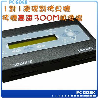 ☆軒揚pcgoex☆ 宏積 1對1硬碟對拷 拷貝機 對拷機  DW-121HS