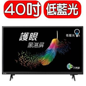 《結帳再折扣》BenQ明碁【40CF500】電視《43吋》