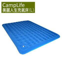 【【蘋果戶外】】OutdoorBase 24127『送馬達』CampLife 美麗人生充氣床墊 露營睡墊 L號