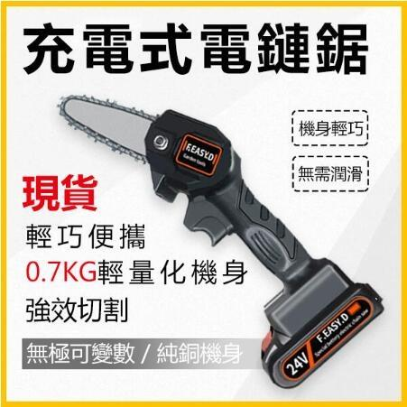 【現貨】24V鋰電電鏈鋸 4吋伐木鋸 0.7KG超輕機身 充電式電動鋸 手持修枝鋸