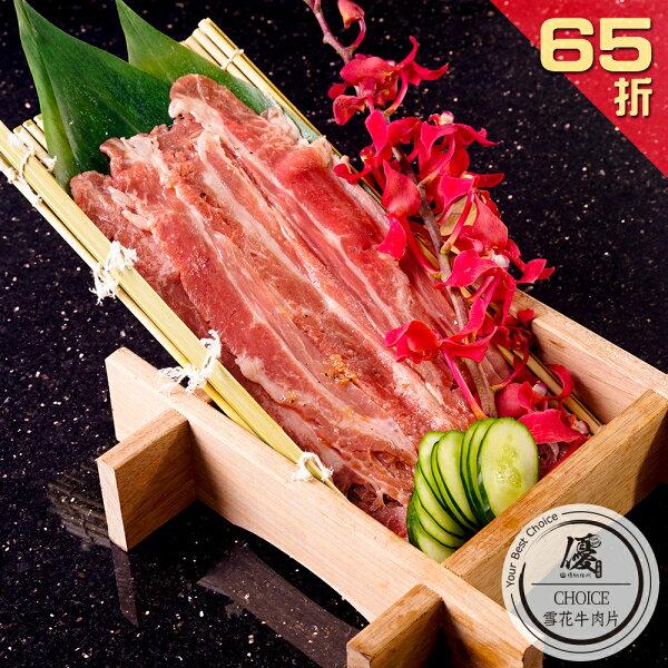 【燒烤加購↘下殺6.5折↘】CHOICE雪花牛肉片(200g)份【水產優】