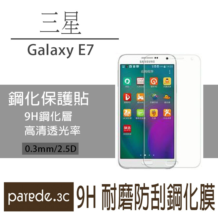 三星 Galaxy E7 9H鋼化玻璃膜 螢幕保護貼 貼膜 手機螢幕貼 保護貼【Parade.3C派瑞德】 - 限時優惠好康折扣