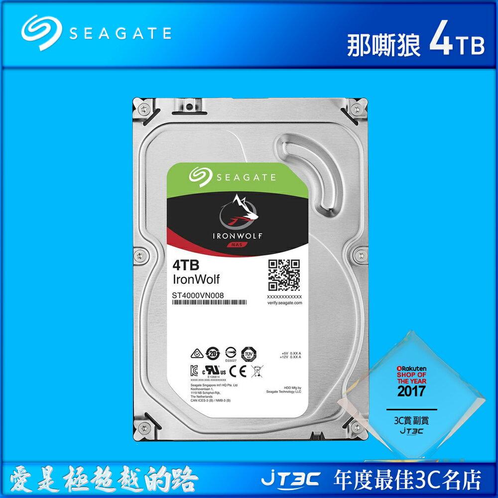 【點數最高16%】Seagate【IronWolf】那嘶狼 4TB 3.5吋NAS硬碟 (ST4000VN008)※上限1500點