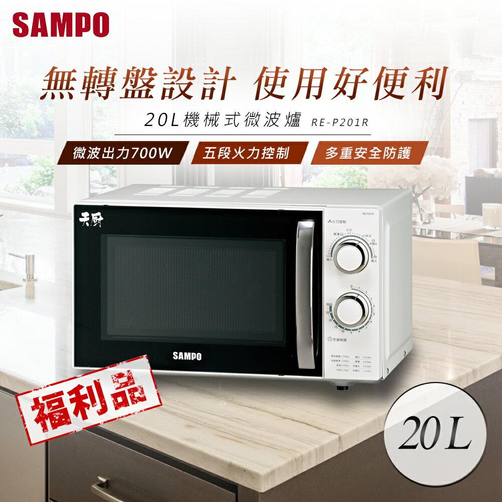 (福利品)SAMPO聲寶 20L機械式微波爐 RE-P201R★ 限量1台