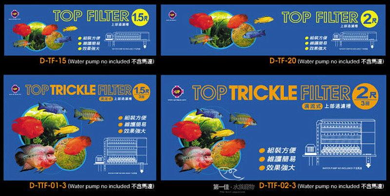 [第一佳 水族寵物] 台灣雅柏UP 透明滴流式上部過濾槽 [ 1.5尺-1層](不含馬達)