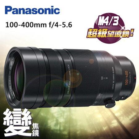 """Panasonic 100-400mm F4-5.6 公司貨 望遠鏡頭 超級望遠鏡██ 9/23現貨在庫中 ██ 免運優惠中 ██ """"正經800"""""""