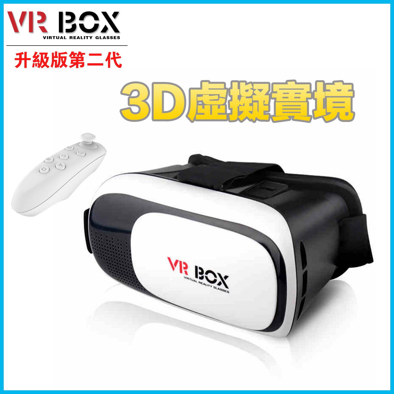 VR Box 3D眼鏡 虛擬實境眼鏡 3D Case 暴風魔鏡 VR遊戲【VRBOX】☆雙兒網☆ 3