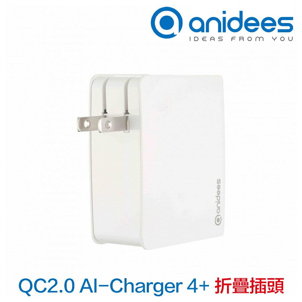 ◤限時特價◢ anidees 安億迪 QC2.0 AI-Charger 4+ 攜帶型智能電源充電器 - 白色 (折疊插頭)