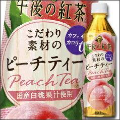 Kirin麒麟午後紅茶-白桃風味紅茶 500ml