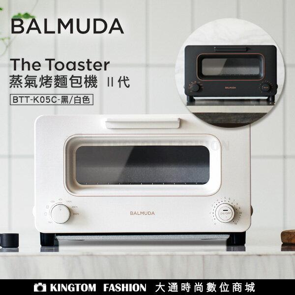 現折200 新品上市  BALMUDA 百慕達 The Toaster  K05C 蒸氣烤麵包機【24H快速出貨】 蒸氣水烤箱 日本必買百慕達 群光公司貨 保固一年