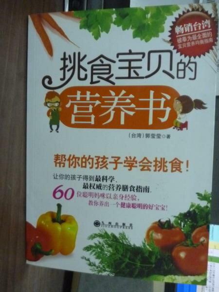 【書寶二手書T6/保健_PIX】挑食寶貝的營養書_郭瑩瑩_簡體