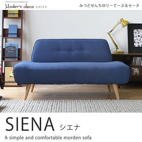 二人沙發 SIENA席恩娜北歐日式雙人布沙發-4色 / 日本MODERN DECO