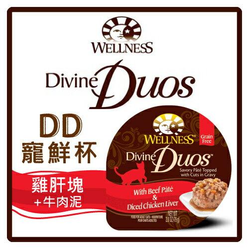 【力奇】WELLNESS Core DD寵鮮杯 貓無榖餐盒-雞肝塊+牛肉泥2.8oz -62元>可超取(C382A04)