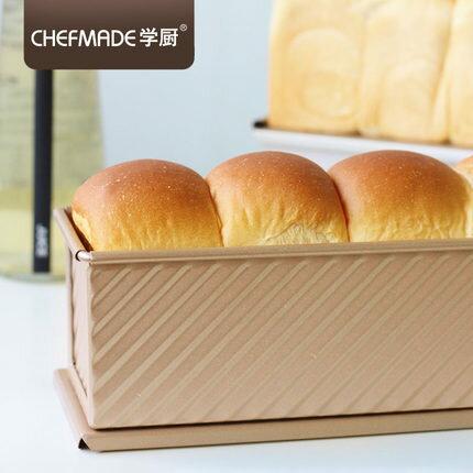 吐司盒 學廚250g/450g吐司模具烤箱家用帶蓋不粘土司盒子小麵包烘焙工具『SS4134』