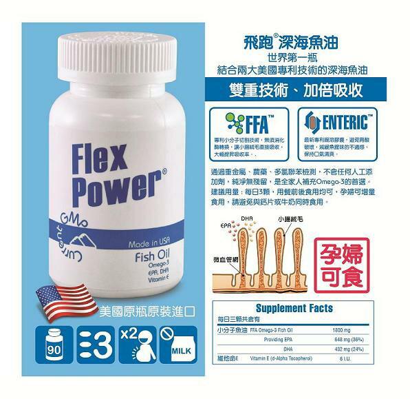 【飛跑】深海魚油600(FFA專利小分子+腸溶膠囊) 90顆/瓶 1