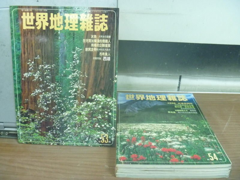 ~書寶 書T5/雜誌期刊_RHB~世界地理雜誌_53^~58期_共6本合售_南極的企鵝皇室
