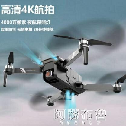 無人機 無人機4K高清防抖雲台專業GPS航拍大型2000米飛行器無刷折疊四軸【全館免運 限時鉅惠】