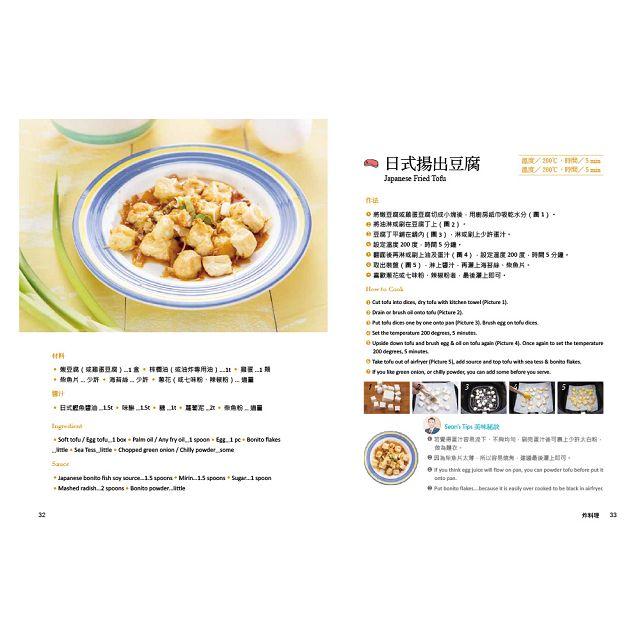 百變氣炸鍋料理 4