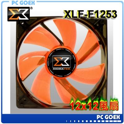 Xigmatek XLF-F1253 (橘+白光LED) 12公分機殼風扇 ☆pcgoex 軒揚☆