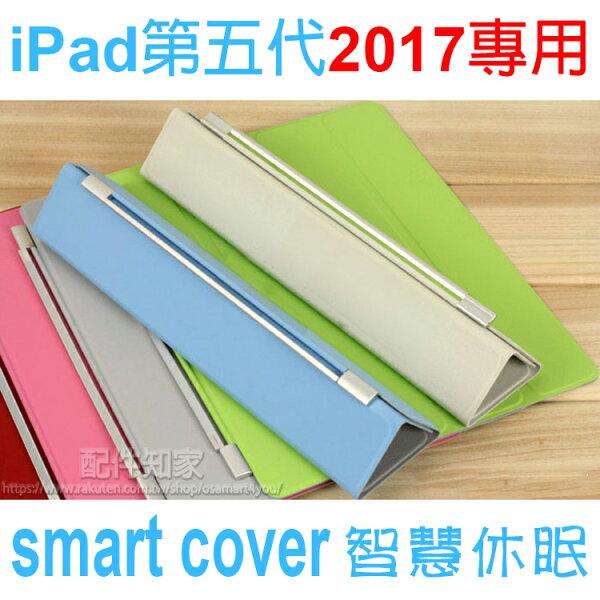 【SmartCover】AppleiPad2017專用第5代9.7吋保護蓋-贈保護背殼前蓋上蓋保護套智能休眠喚醒A1822A1823-ZY