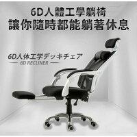 6D人體工學躺椅 電腦椅 電競椅 主管椅 辦公椅 0