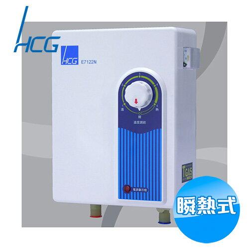 <br/><br/>  和成 HCG 五段式瞬熱式即熱式電熱水器 E7122N 【送標準安裝】<br/><br/>