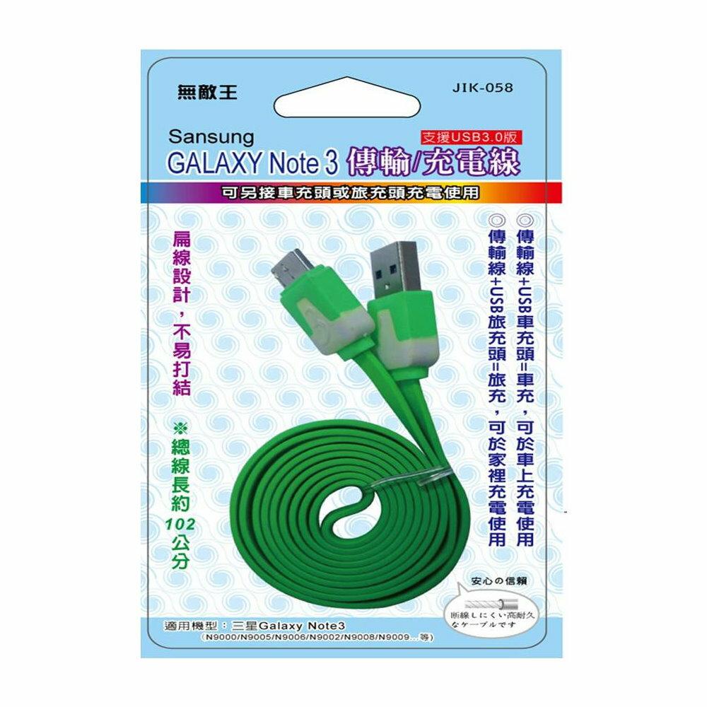 小玩子 無敵王 三星Note 3 (不挑款) 手機 平板 充電線 傳輸線 JIK-058