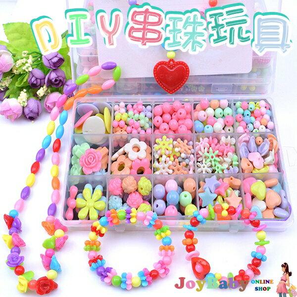 兒童益智DIY串珠玩具手工編織女孩穿珠玩具-JoyBaby
