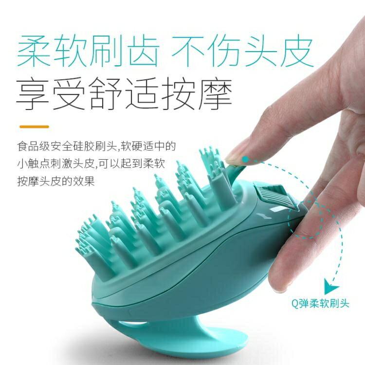 按摩器刷硅膠頭皮按摩儀家用電動洗頭儀防脫發YXS 【新年鉅惠】