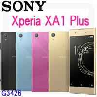 SONY智慧型手機推薦到【星欣】Sony Xperia XA1 Plus G3426 4G/32G 5.5吋 2300萬畫素 4G+3G雙卡機 直購價就在星欣通訊行推薦SONY智慧型手機
