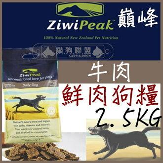+貓狗樂園+ 紐西蘭ZiwiPeak巔峰【鮮肉狗糧。飼料。牛肉。2.5kg】2780元