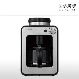 嘉頓國際 日本進口 SIROCA【SC-A111】全自動咖啡機 二段 研磨咖啡機 磨豆機 免濾紙 美式 黑咖啡