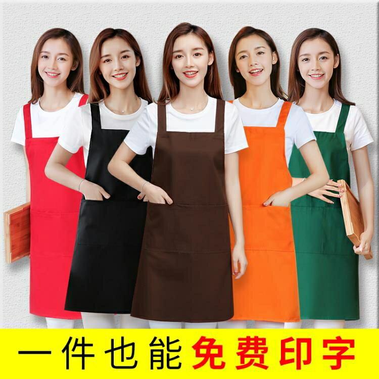 围裙 圍裙家用廚房服務員純棉工作服女時尚男防水防油圍腰定制LOGO印字