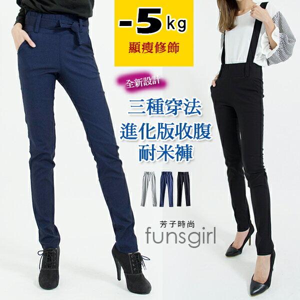 超進化版耐米褲!-5kg的顯瘦修飾!三種穿法!收腹耐米褲-3色(M-XL)~funsgirl芳子時尚【B990015】